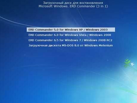 Выбор пункта ERD comandera в процессе восстановление пароля Windows.