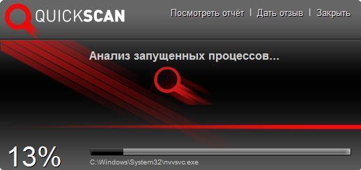 Окно онлайн сканера.