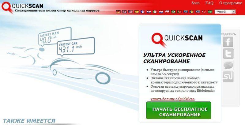 Проверка на вирусы онлайн с помощью самого быстрого он- лайн сканера.