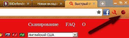 Иконка- расширение в браузере для быстрой проверки онлайн на вирусы.