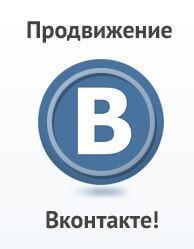 Продвижение группы Вконтакте.