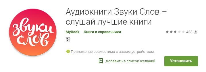 """""""Аудиокниги Звуки Слов"""" для Android."""
