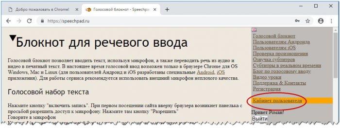 Как набирать текст в Word голосом