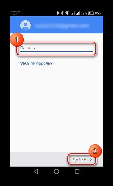 Укажите пароль