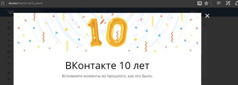Страница «ВКонтакте 10 лет»