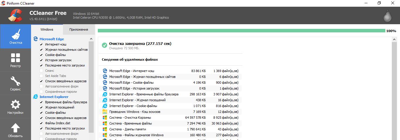 <Рис. 24 Завершение очистки/></noscript><img class=