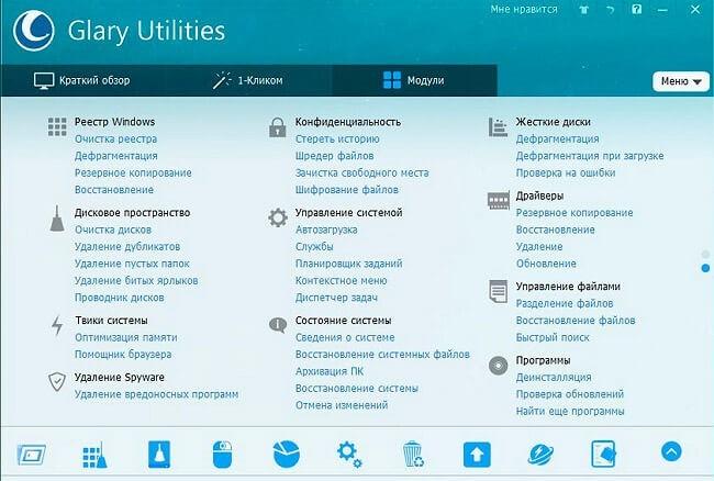 Рис. 7. Glary Utilities