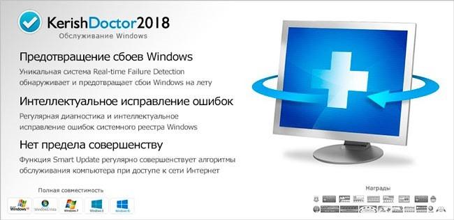 Рис. 9. Приветственное окно Kerish Doctor 2018