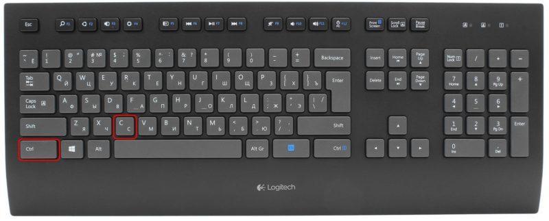 Расположение клавиш для копирования.