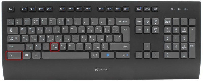 Клавиши для вставки.