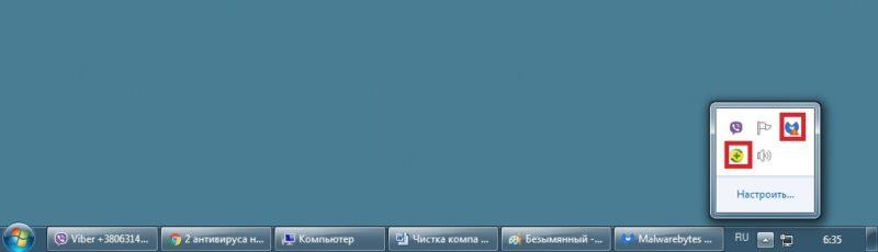 Две антивирусных программы, запущенных на одном компьютере.