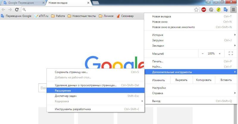 Вход в меню управления расширениями в Chrome.