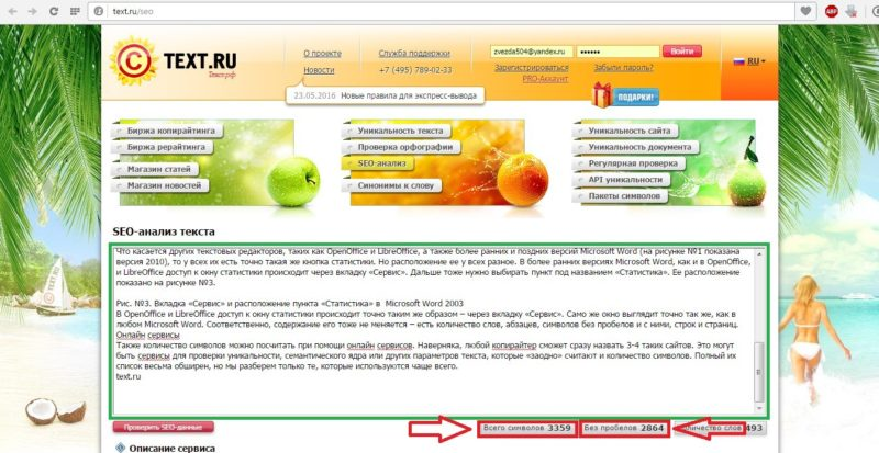 №6. Сервис проверки SEO-параметров на text.ru