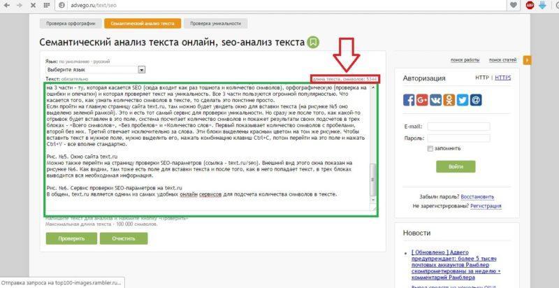 №7. Окно семантического анализа текста advego.ru