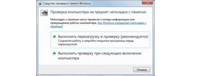 №3. Окно проверки операционной памяти
